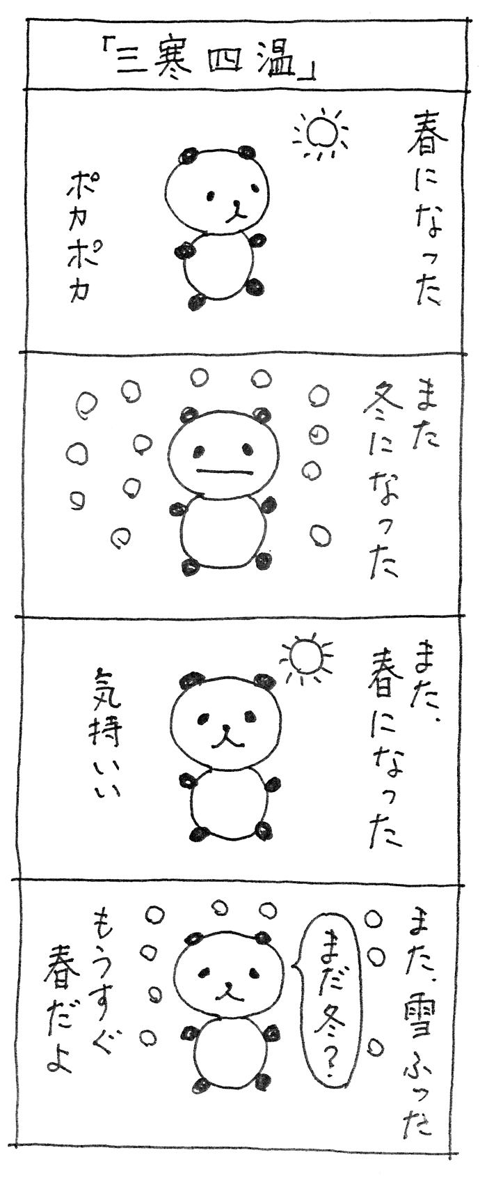46 三寒四温:みんなの暮らし日記ONLINE