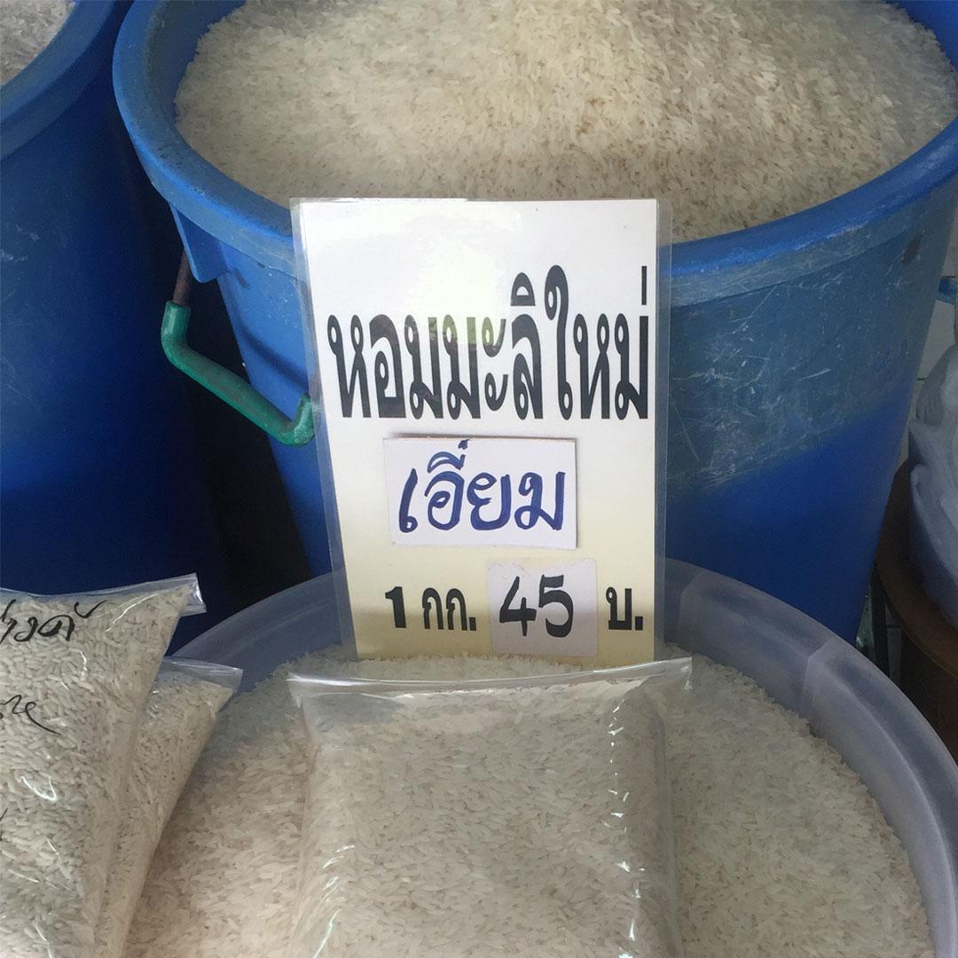 米 炊き 方 タイ